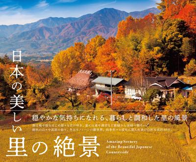 『日本の美しい里の絶景』.jpg