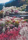 日本の美しい里.jpg