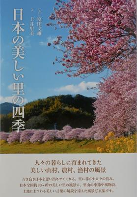 B日本の美しい里の四季.jpg