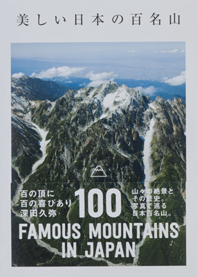 B美しい日本の百名山.jpg