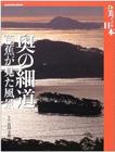 奥の細道 芭蕉の見た風景