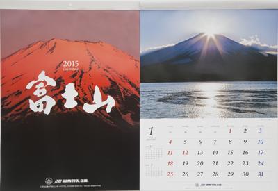 B富士山カレンダー.jpg