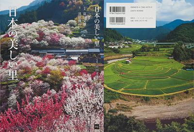 B日本の美しい里.jpg
