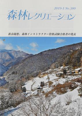 B森林レクリエーション協会1月号.jpg