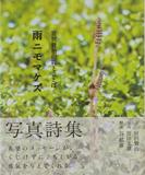 宮沢賢治写真詩集2.jpg