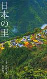 日本の里.jpg