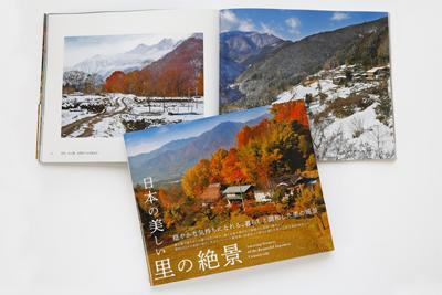 B日本の美しい里の絶景.jpg