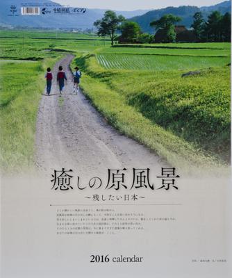 B癒しの原風景カレンダー.jpg